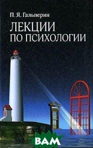 Лекции по психологии. 5-е изд.  П. Я. Гальперин купить