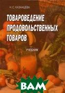 Товароведение продовольственных товаров  Казанцева Н.С. купить