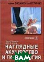 Наглядные акушерство и гинекология  Норвитц Эррол Р., Шордж Дж.О. купить