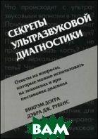 Секреты ультразвуковой диагностики  Догра В., Рубенс Д.Дж. купить