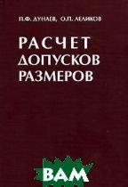 Расчет допусков размеров.4-е изд.  П. Ф. Дунаев, О. П. Леликов  купить