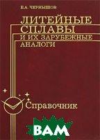 Литейные сплавы и их зарубежные аналоги  Е. А. Чернышов  купить