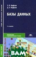 Базы данных. 5-е изд.  Э. В. Фуфаев, Д. Э. Фуфаев купить