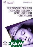 Психологическая помощь ребенку в кризисной ситуации  М. В. Новикова купить