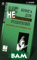 Книга для неидеальных родителей, или Жизнь на свободную тему  И. Млодик купить