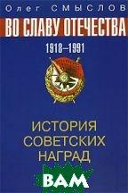 История советских наград. Во славу отечества. 1918-1991  Олег Смыслов купить