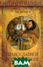 Православное богослужение  В. В. Артемов купить