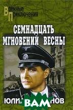 Семнадцать мгновений весны  Юлиан Семенов купить