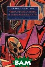 Философская эстетика и психология искусства  Е. Я. Басин, В. П. Крутоус купить