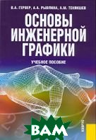 Основы инженерной графики  В. А. Гервер, А. А. Рывлина, А. М.Тенякшев купить