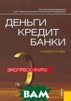 Деньги, кредит, банки. Экспресс-курс. 3-е изд.  Под ред. Лаврушина О.И. купить