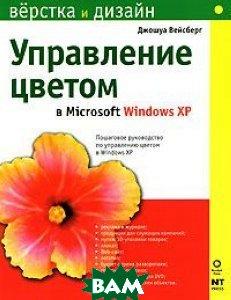 Управление цветом в Microsoft Windows XP  Джошуа Вейсберг купить