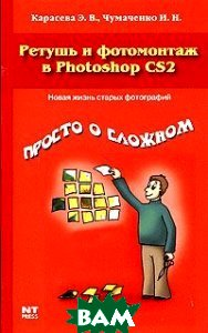 Ретушь и фотомонтаж в Photoshop CS2  Э. В. Карасева, И. Н. Чумаченко купить