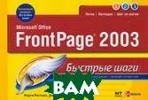 Microsoft Office. FrontPage2003  Марти Мэттьюз, Джон Кронан, Эрик Пулсен купить