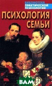 Психология семьи  Слепкова В.И. купить