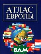 Атлас Европы  Поздняк Г.В. купить