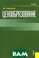 Ценообразование. 2-е изд., стер  И. К. Салимжанов купить