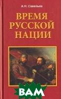 Время русской нации  А. Н. Савельев купить