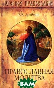 Православная молитва  В. В. Артемов купить