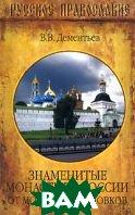 Знаменитые монастыри России. От Москвы до Соловков  В. В. Дементьев купить