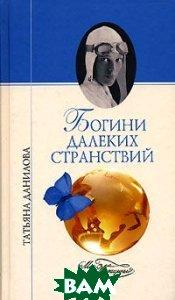 Богини далеких странствий  Татьяна Данилова купить