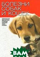 Болезни собак и кошек. Комплексная диагностика и терапия болезней собак и кошек  Старченков С.В. купить