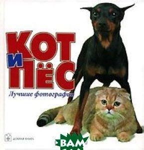 Кот и пес. Лучшие фотографии   купить