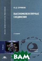 Высокомолекулярные соединения.4-е изд.  Ю. Д. Семчиков купить