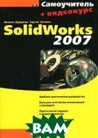 Самоучитель SolidWorks 2007   Наталья Дударева, Сергей Загайко купить