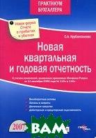 Новая квартальная и годовая отчетность  О. А. Курбангалеева купить