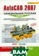 AutoCAD 2007. Официальная русская версия. Эффективный самоучитель  Н. В. Жарков купить