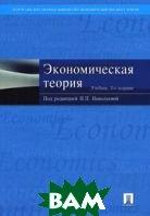Экономическая теория  Под редакцией И. П. Николаевой купить