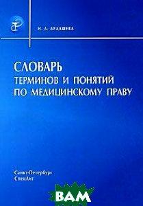 Словарь терминов и понятий по медицинскому праву  Н. А. Ардашева купить