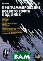 Программирование боевого софта под Linux   Иван Скляров купить