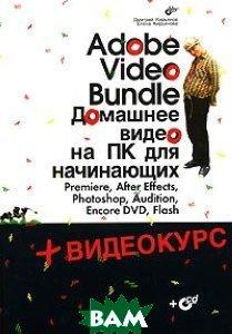 Adobe Video Bundle. Домашнее видео на ПК для начинающих   Дмитрий Кирьянов, Елена Кирьянова купить
