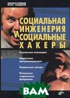 Социальная инженерия и социальные хакеры  Максим Кузнецов, Игорь Симдянов купить