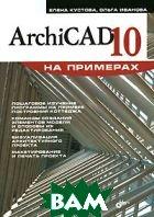 ArchiCAD 10  Елена Кустова, Ольга Иванова купить