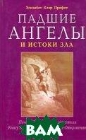 Падшие ангелы и истоки зла. Почему Отцы Церкви запретили Книгу Еноха и ее Потрясающие Откровения  Элизабет Клер Профет купить