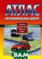 Атлас автомобильных дорог. Россия, страны СНГ, Европа, Азия   купить