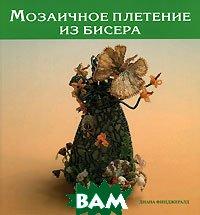 Мозаичное плетение из бисера  Диана Фицджералд купить