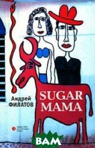 Sugar Мама  Андрей Филатов купить