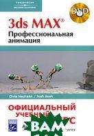 3ds Max. Профессиональная анимация  Джош Бук, Крис Ньюэн купить
