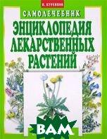 Энциклопедия лекарственных растений. Самолечебник  И. Куреннов купить