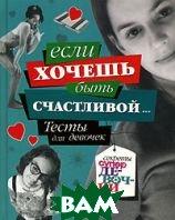 Если хочешь быть счастливой... Тесты для девочек  Анна Еланская купить