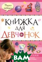 Книжка для девчонок   купить