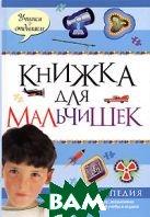 Книжка для мальчишек   купить