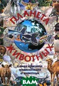 Планета животных. Самая красивая энциклопедия о животных  Стив Паркер купить
