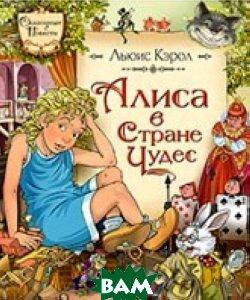 Алиса в Стране Чудес / Alice in Wonderland  Льюис Кэрролл / Lewis Carroll купить