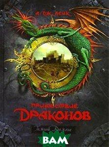 Пришествие драконов. Книга 1. Начало  А. Дж. Лейк купить