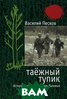 Таежный тупик  Василий Песков купить